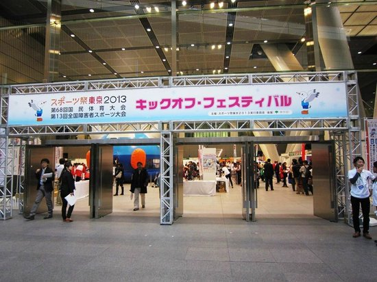 Tokyo International Forum : 東京国体のイベント