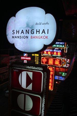 上海公寓照片