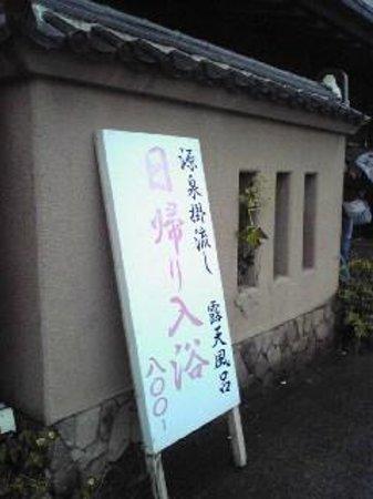 Atagawa Grand Hotel: 源泉掛け流し