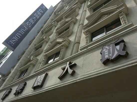 พาราไดซ์ โฮเต็ล: outside view of hotel