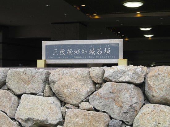 Numazu Riverside hotel: ホテルの敷地は、三枚橋城(外堀)跡