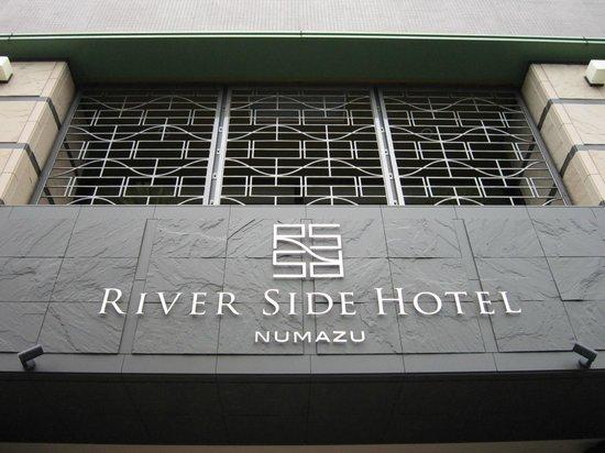 Numazu Riverside hotel: ホテル・プレート(看板)