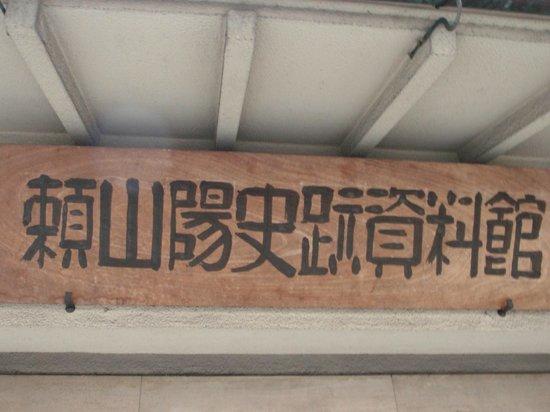 Rai Sanyo Shiseki Museum
