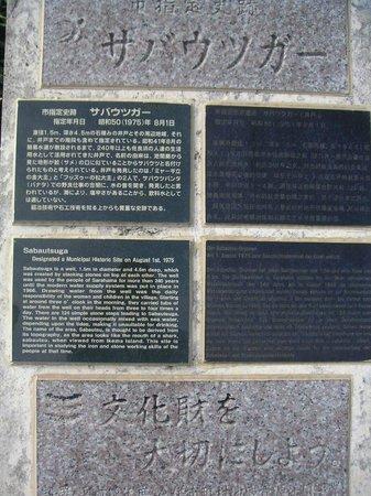 Sabaoki Park Observatory Facility: サバ置公園展望施設(サバウツガー史跡看板)