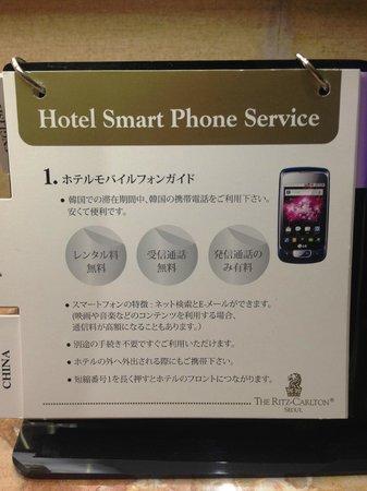 The Ritz-Carlton, Seoul: 備付のスマートフォンの使い方は日本語でも書かれています