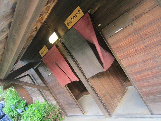 Oyado Yufunosho: Private onsen entrances