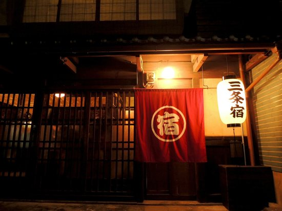 Kyoto Machiya Guesthouse Sanjojuku: 外観