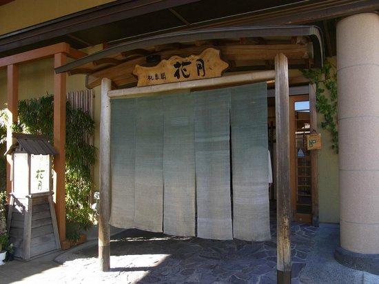 Shosenkaku Kagetsu: 玄関