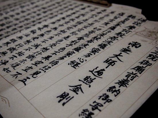 Hongakuin : 写経体験1000円
