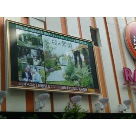 Hanano Rakuen Garden: 屋上庭園の看板
