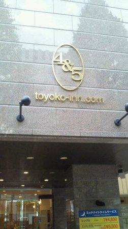 Toyoko Inn Kawasaki ekimae shiyakusho-doru: ホテルエントランス