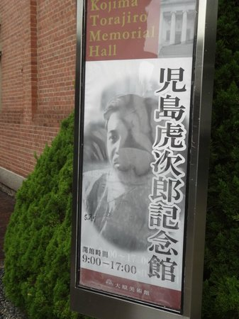 Kurabo Memorial Hall: 入り口の看板です