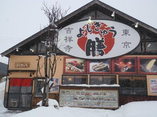 Michi-No-Eki Arai: この店で昼食