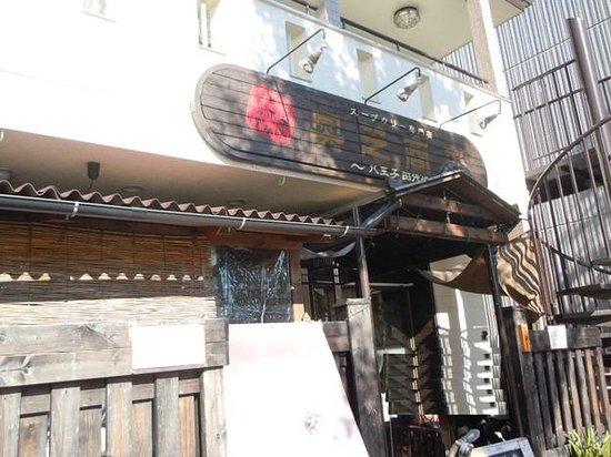 Okushiba Shoten Hachioji Tashiro Castle: 奥芝商店表