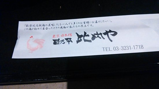 Hinaiya: 箸入れ