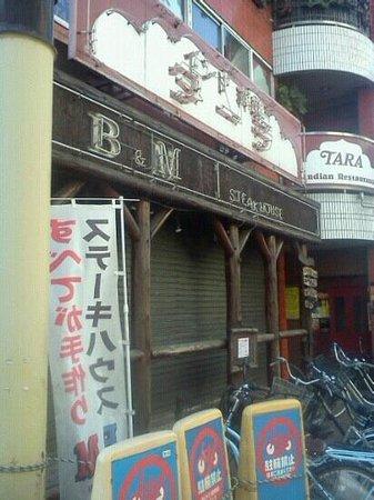 Steak House B&M, Ikegami