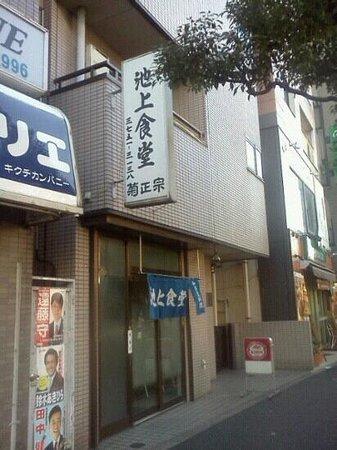 Ikegamishokudo