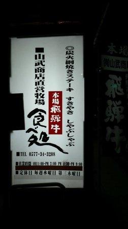 Yamatake Shoten