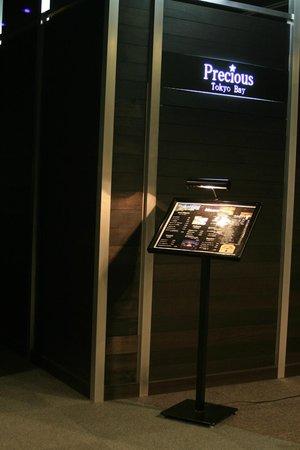 Telecom Center Observatory: Precious Tokyo Bay(プレシャス東京ベイ)入口