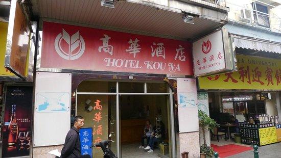 Ko Wah Hotel: Ko Wah (Kou Va) Hotel