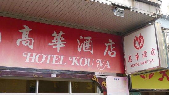 Ko Wah Hotel: Ko Wah (Kou Va) Hotel on Rua da Felicidade (2)