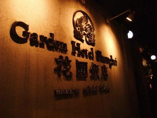 Okura Garden Hotel Shanghai: 入口にも歴史を感じます