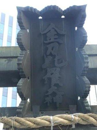 Toranomon Kotohira-gu: 金刀比羅宮08
