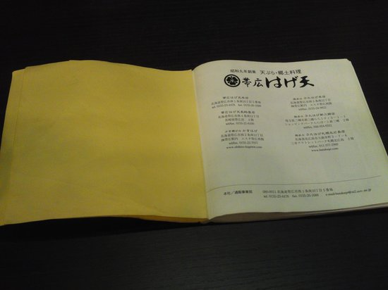 Hageten : テーブルにあった はげ天一代記 という本 おもしろい