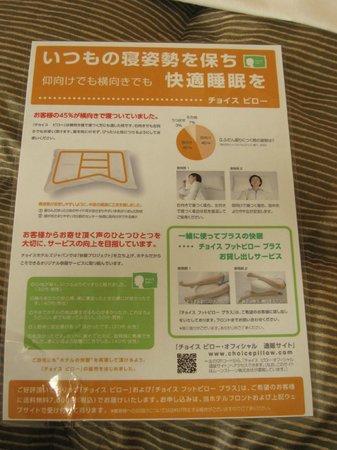Comfort Hotel Kurosaki: 枕の説明
