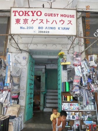 Tokyo Guest House: entrance view from street