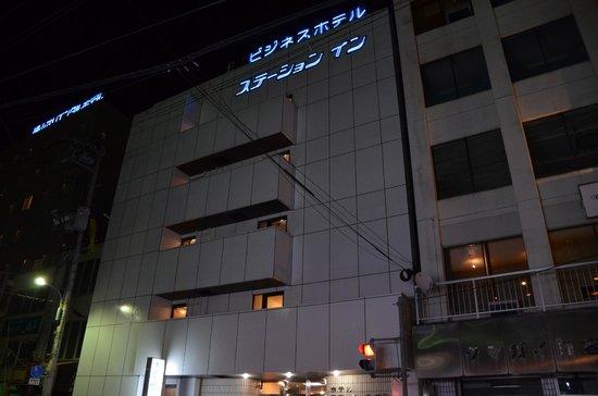 Fukuyama Station Inn: 外観