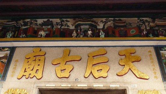 铜锣湾天后庙