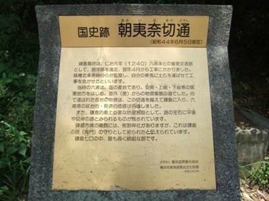 Asahina Excavation: 朝比奈切通し02