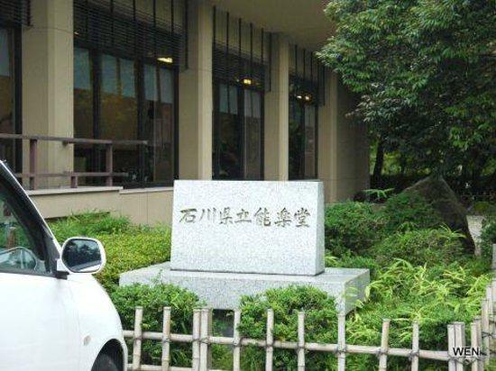 Ishikawa Prefecture Noh Theater: 能樂堂2