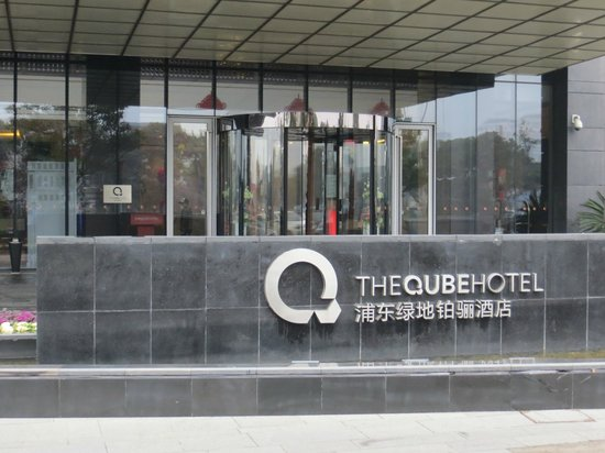 The QUBE Hotel Shanghai Pudong: Front of hotel.