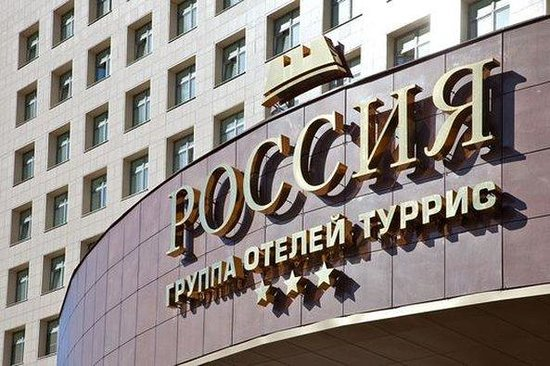 Rossiya Hotel: Exterior View
