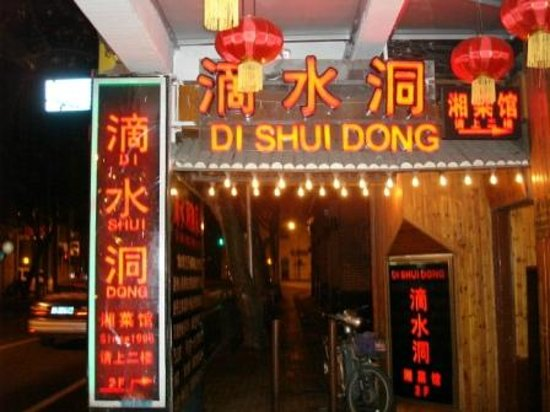 ShangHai DiShuiDong (MaoMing South Road): Ingresso