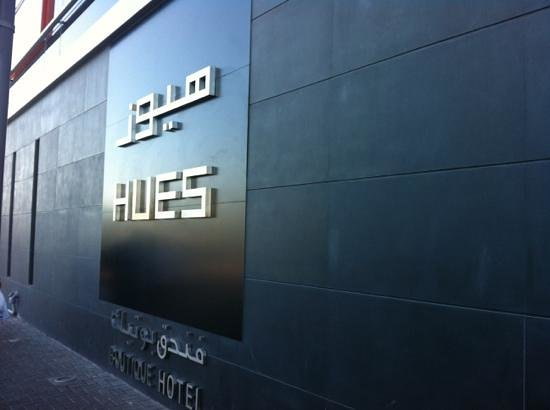 ฮิวส์ บูติค โฮเต็ล:                   наш отель