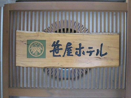 Sasaya Hotel:                   笹屋ホテル玄関