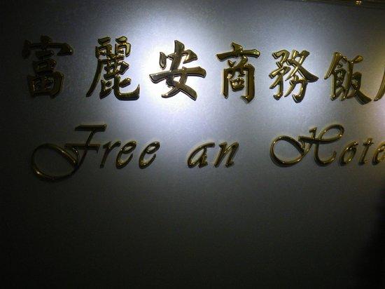 Free An Hotel:                   1階、エレベータ前の表示です