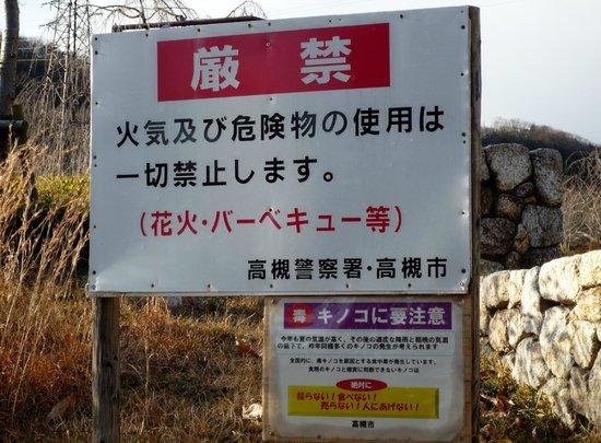 Settsu Gorge:                   バーベキューOKの場所以外は火気厳禁です!