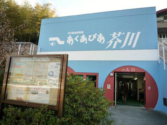 Settsu Gorge:                   あくあぴあ芥川 川沿いの入口