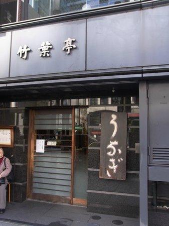 Chikuyotei Ginza