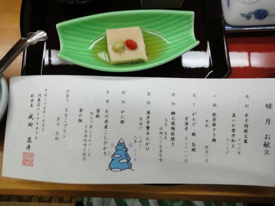 Kajikaso Royal Hotel:                   適当な量で楽しめます