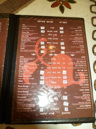 Ethiopia Restaurant:                   Main courses menu page.