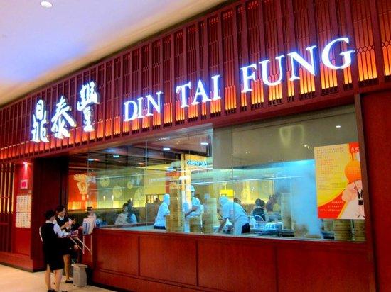 Din Tai Fung Pavilion KL:                   お店の入り口です。