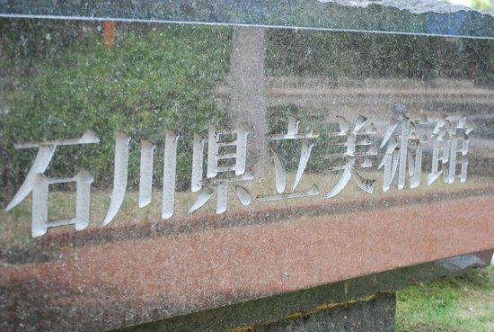 Ishikawa Prefectural Art Museum :                   エントランス