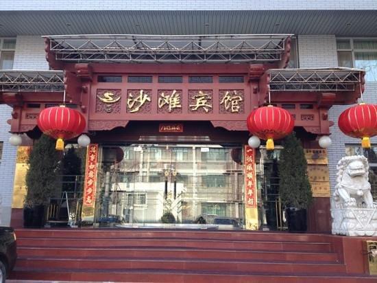 Shatan Hotel:                   front entrance