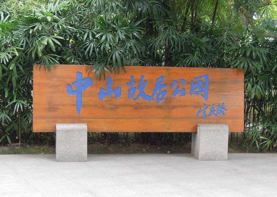 Sun Yat Sen's Residence Memorial Museum: entrance