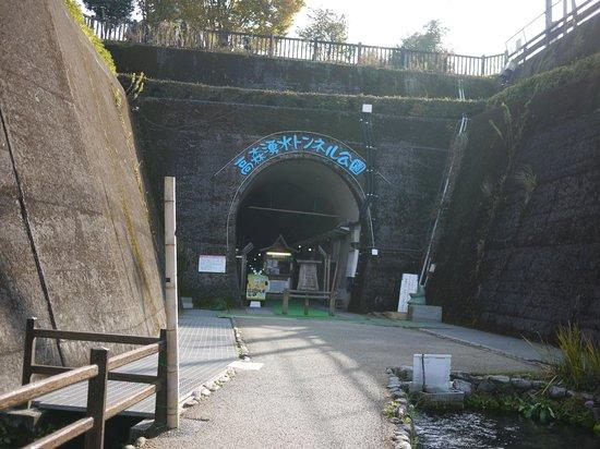 Takamori Yusui Tunnel Park :                   入口